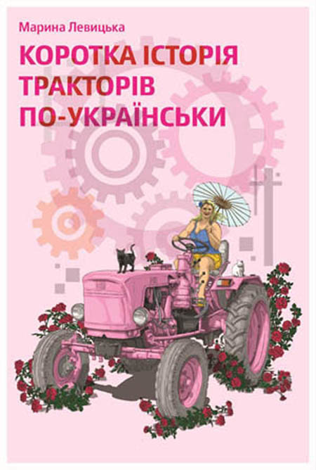 ukrainian book cover of Tractors